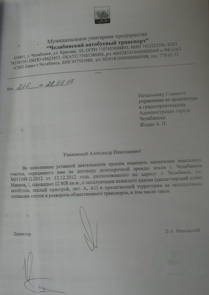 Диспетчерский пункт ул.Мамина