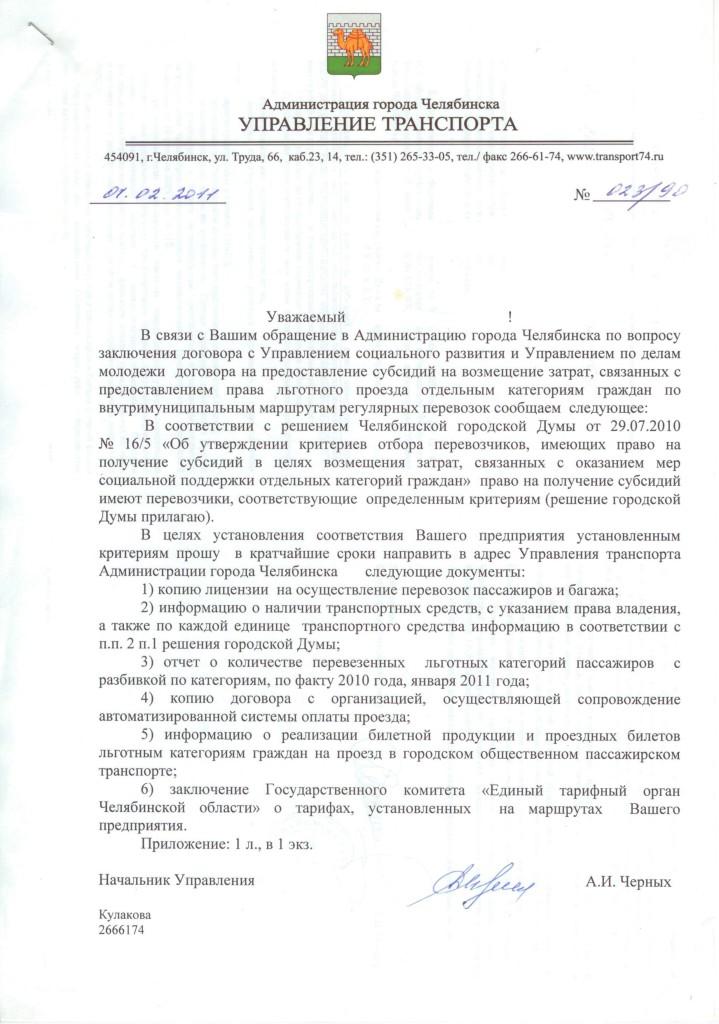 Освежим память Козлову