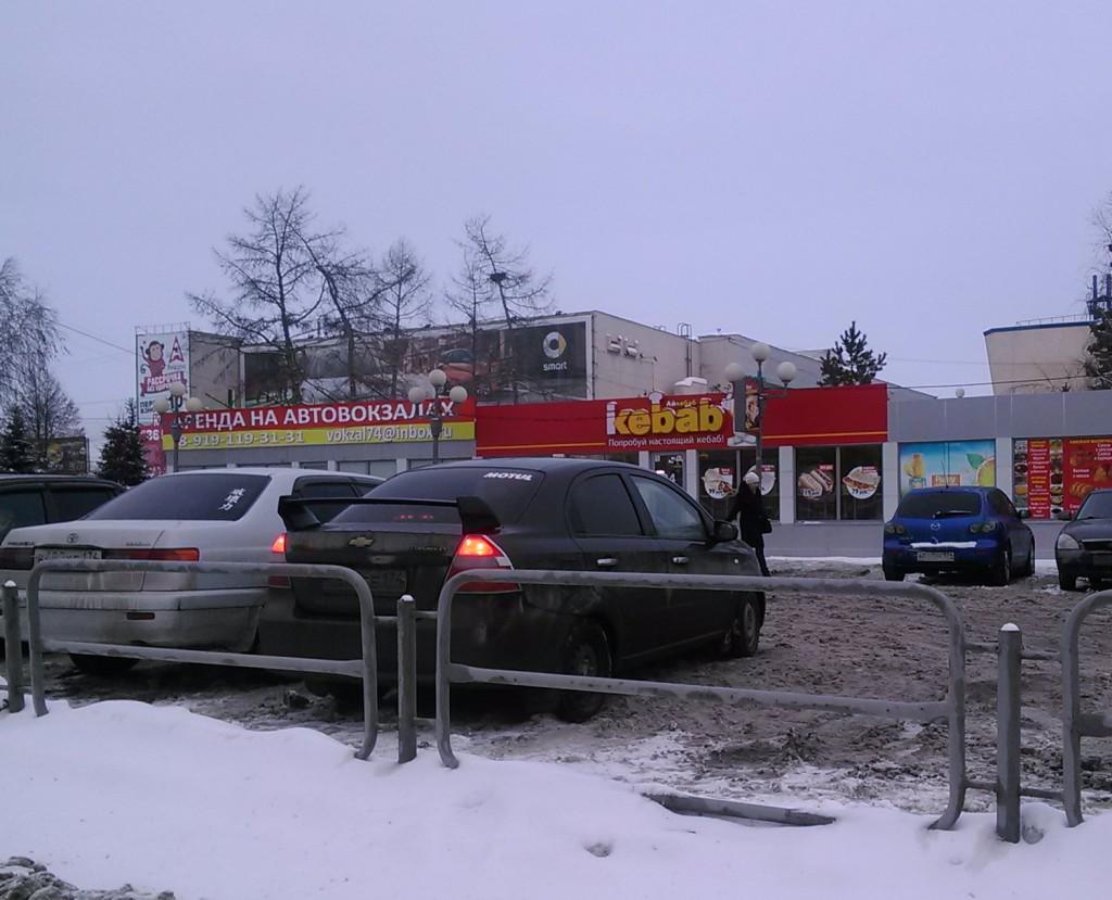 Кебаб спортвокзал Челябинск