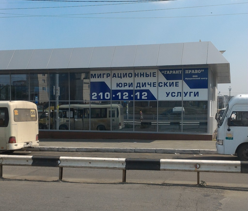 Мигранты, Тефтелев