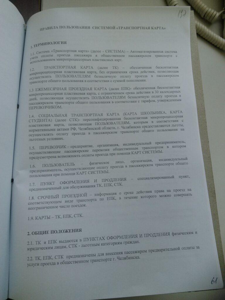 Правила системы АСОП Челябинск